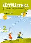 Учебно помагало по математика за 2. клас за избираемите учебни часове - Любка Алексиева, Минка Кирилова - помагало