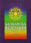 Балканска федерация. Една велика мисия - Димитър Филипов - книга