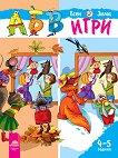 АБВ игри: Книжка 1 - Есен / Зима За детската градина за деца на 4 - 5 години -
