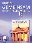 Deutsch Gemeinsam: Работна тетрадка по немски език за 6. клас - учебна тетрадка