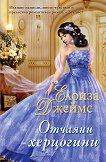 Отчаяни херцогини - книга 1 - Елоиза Джеймс -