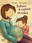 Бебето в корема на мама - Ана Херцог -
