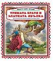 Имало едно време. Български народни приказки: Тримата братя и златната ябълка -