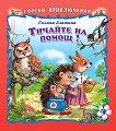 Горски приключения: Тичайте на помощ! - детска книга