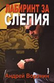 Лабиринт за Слепия - Андрей Воронин -