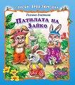 Горски приключения: Патилата на Зайко - детска книга