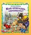 Горски приключения: Кой открадна сиренцето? - детска книга