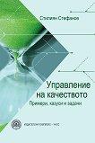 Управление на качеството - Стилиян Стефанов - учебник