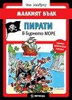 Малкият вълк: Пирати в Бурното море - Иън Уайброу -