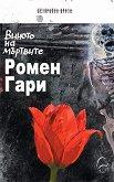 Виното на мъртвите - Ромен Гари -
