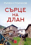 Сърце на длан - Румен Стоичков -