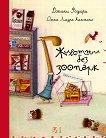 Животни без зоопарк - Джани Родари - детска книга