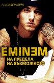 Eminem : На предела на възможното - Елизавета Бута -