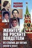 Жените на руските владетели. От Сталин до Путин: любов и власт - Михаил Жданов -