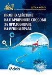 Правно действие на първичните способи за придобиване на вещни права - Делян Недев - книга