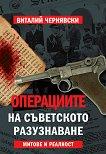 Операциите на съветското разузнаване. Митове и реалност - Виталий Чернявски - книга