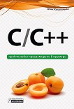 C / C++ - практическо програмиране в примери - Денис Колисниченко -