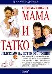 Голямата книга на мама и татко - Д-р Калина Дичева -