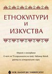 Етнокултури и изкуства -
