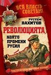 Революцията, която промени Русия - Рустем Вахитов -