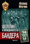 Шелепин и ликвидирането на Бандера - Леонид Млечин -