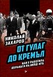 От ГУЛАГ до Кремъл. Как е работила охраната на НКВД - КГБ - Николай Захаров -