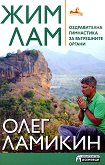 Жим Лам. Оздравителна гимнастика за вътрешните органи - Олег Ламикин - книга