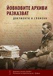 Йовковите архиви разказват: Документи и спомени - книга