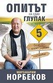Опитът на един глупак - книга 5: Грешките, които хората правят - Мирзакарим Норбеков -