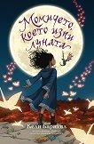 Момичето, което изпи луната - Кели Барнхил -