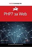 PHP7 за Web. Бързо ръководство - Лари Улман -