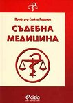 Съдебна медицина - Проф. д-р Стойчо Раданов - книга