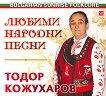 Тодор Кожухаров - Любими народни песни -