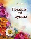 Подарък за душата - Вилма Младенова -