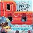 На борда на пиратски кораб - Комплект - Тимъти Непмън, Кристофър Флинт - книга