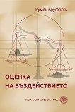 Оценка на въздействието - Румен Брусарски -