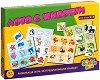Лото с животни - Детска занимателна игра - игра