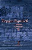 Събрани съчинения - том 8 - Йордан Радичков -