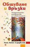Общуване и връзки - Лоис Хейнс Сарджънт - книга