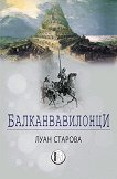 Балканвавилонци - Луан Старова -