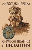 Симеон Велики и Византия - Мирослав Й. Лешка - книга