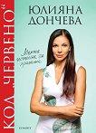 """Код """"червено"""": Моята истина за храната - Юлияна Дончева -"""