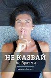Не казвай на брат ти - Десислава Христова -
