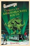 Островът на приключенията: Тайната на динозавърските кости - Хелън Мос -