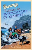 Островът на приключенията: Тайната на възкръсналия от вълните - Хелън Мос -