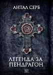 Легенда за Пендрагон - Антал Серб - книга