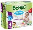 Пелени за еднократна употреба - Бочко 4 - 30 броя в пакет за бебета с тегло 7 - 18 kg -