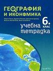 Учебна тетрадка по география и икономика за 6. клас - Марин Русев -