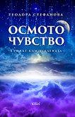 Осмото чувство - ключът към Вселената - Теодора Стефанова -
