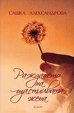 Раждането на щастливата жена - Сашка Александрова -
